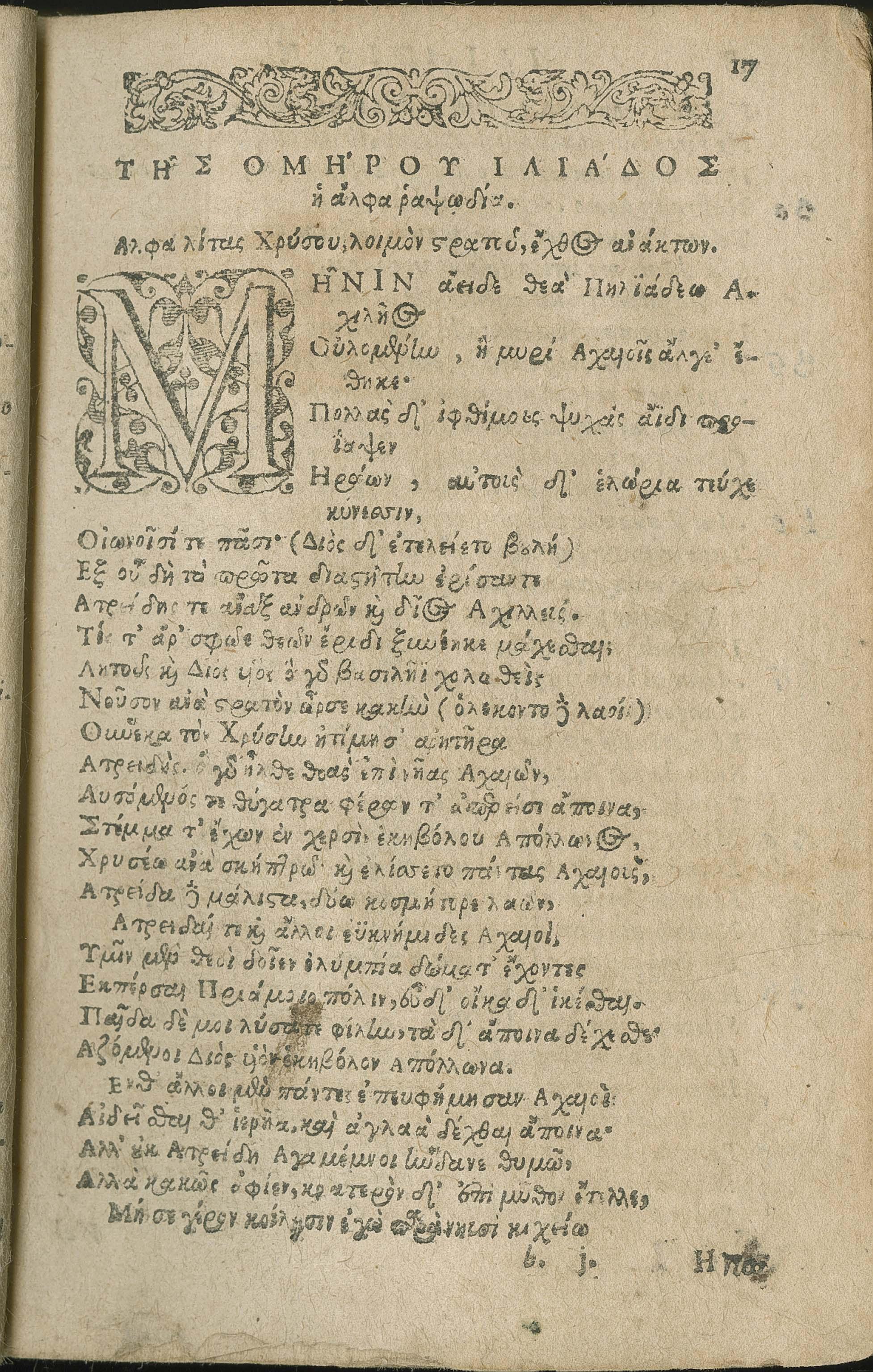 Iliad Latin 117