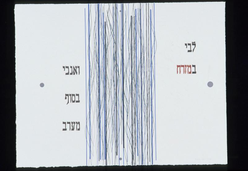 Mizrach. No. 11 of 25 copies.&lt;br /&gt;<br />