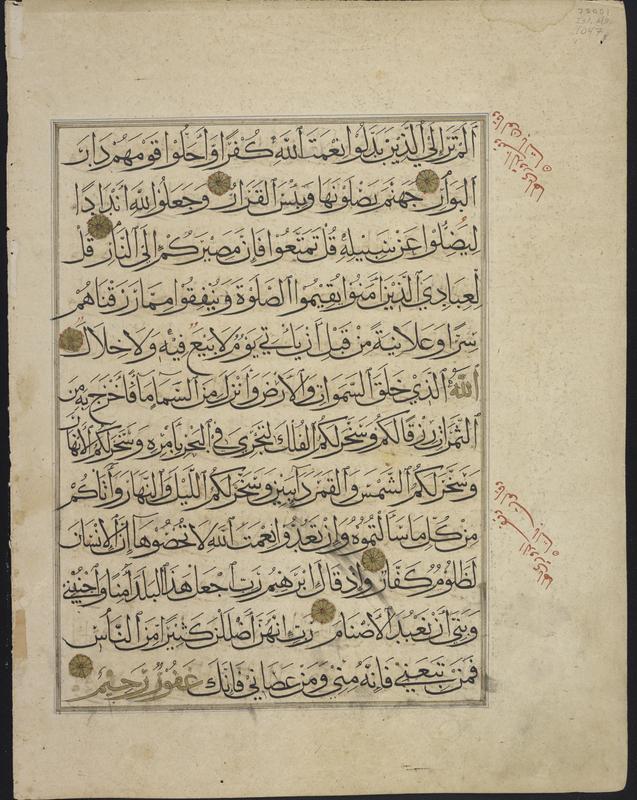 Leaf from a Mamluk Qur'an