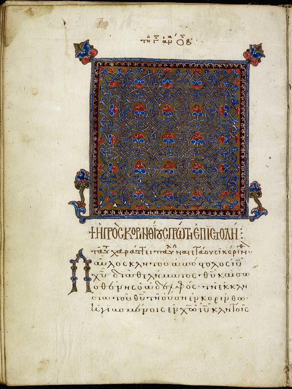 Fol. 150v. Headpiece for the Epistle of Paul to the Corinthians, from a codex containing the Acts and Epistles<br />Constantinople, last quarter of the thirteenth century