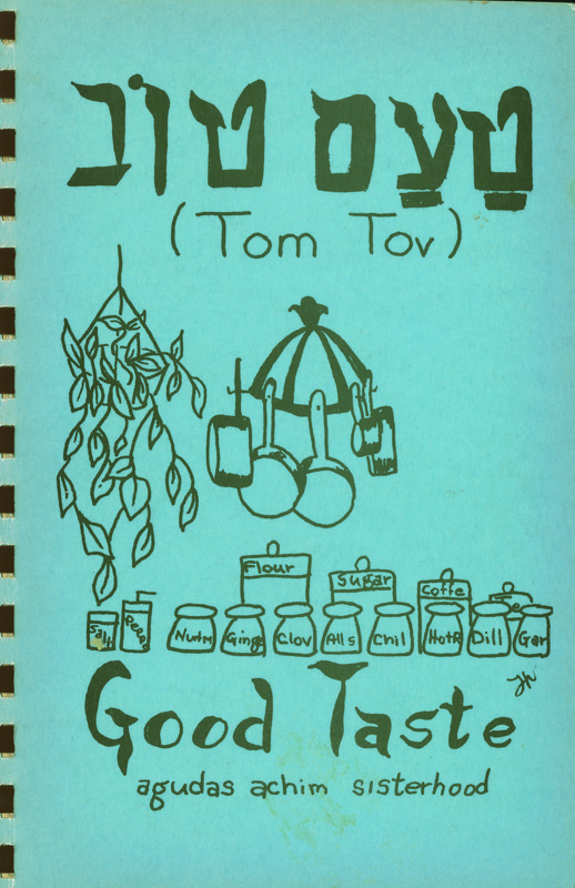 טוב טעם (Tov Ta'am) Good Taste