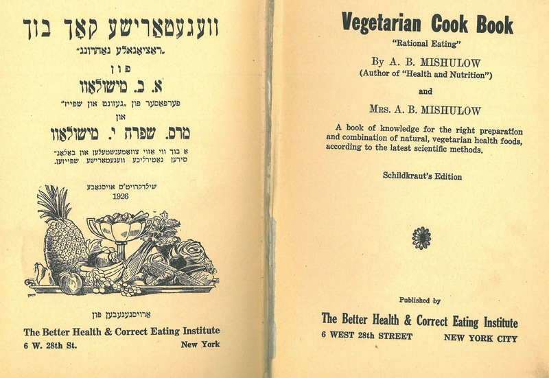 Vegetarian Cook Book (Vegetarisher Kokh Bukh)