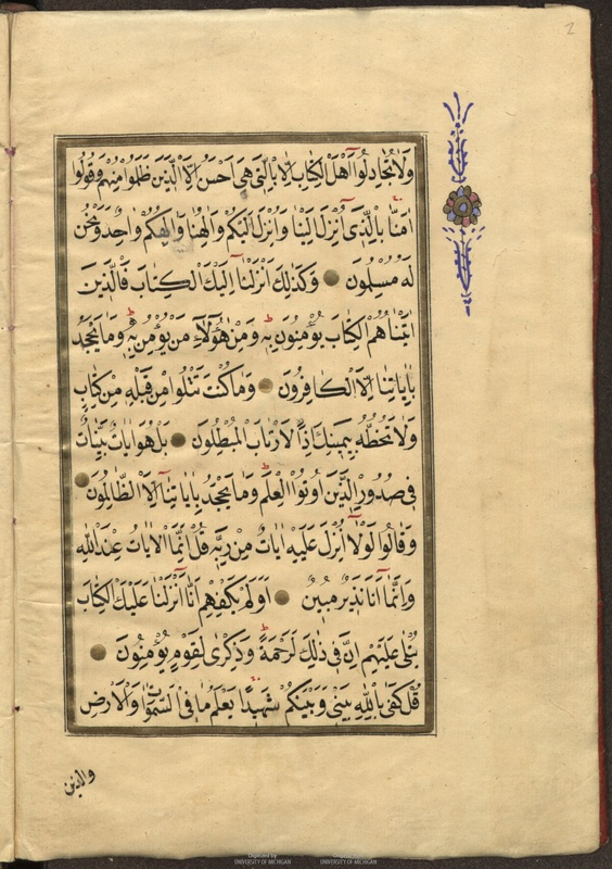 Opening of volume 21 from a 30-volume copy of the Qur'ān