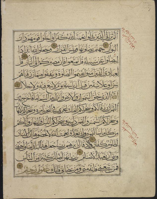 Folio from a monumental copy of the Qur'ān, Sūrat Ibrāhīm (14) verses 28-36