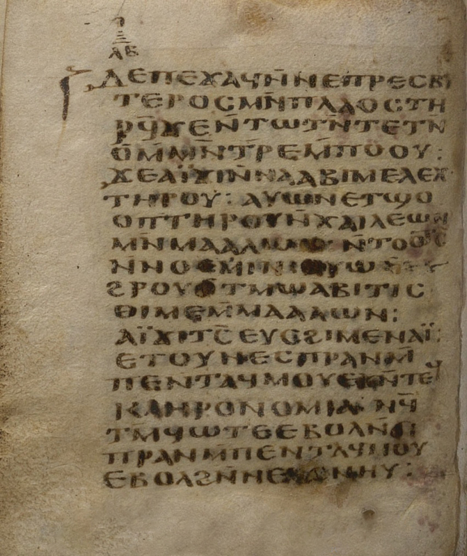 <p>Mich. Ms. 166</p><br /> <p>102 verso from a Codex containing various works: the correspondence of Christ with Abgar, the King of Edessa, two texts by the 4th/5th century ascetic writer Paul of Tamma, Ecclesiastes, Song of Songs, and Ruth. ca. 7th century. Parchment; 9.7 x 8.5 cm.</p>