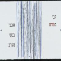 Mizrach. No. 11 of 25 copies.<br />