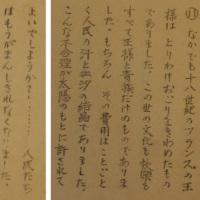 Slide 11 - Popularization of Democracy in Post-War Japan
