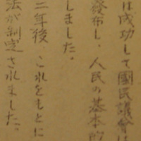 Slide 13 - Popularization of Democracy in Post-War Japan