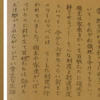 Slide 7 - Popularization of Democracy in Post-War Japan