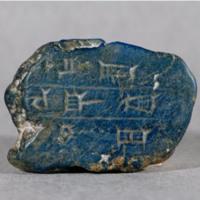 Lapis Lazuli Fragment