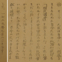 Slide 12 - Popularization of Democracy in Post-War Japan