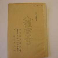 Entire Jinken Sengen (Declaration of Human Rights) pamphlet - Popularization of Democracy in Post-War Japan