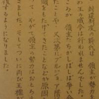 Slide 8 - Popularization of Democracy in Post-War Japan