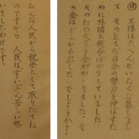 Slide 10 - Popularization of Democracy in Post-War Japan