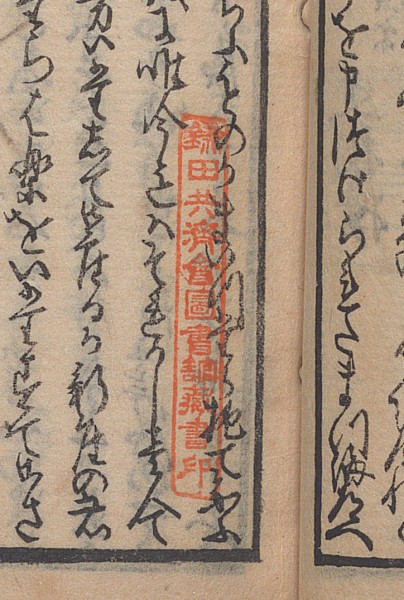 Japanese manuscript page with red seal of the Kamada Collection
