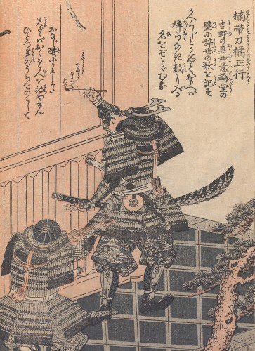 Picture of Nitta Yoshisada from 1864 text