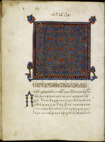 Headpiece for the first Epistle of Paul to the Corinthians. Fol. 150v from Mich. Ms. 34. Acts and Epistles. <Constantinople>, s. xiii