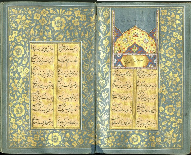 Illuminated opening of Islamic Manuscript 350