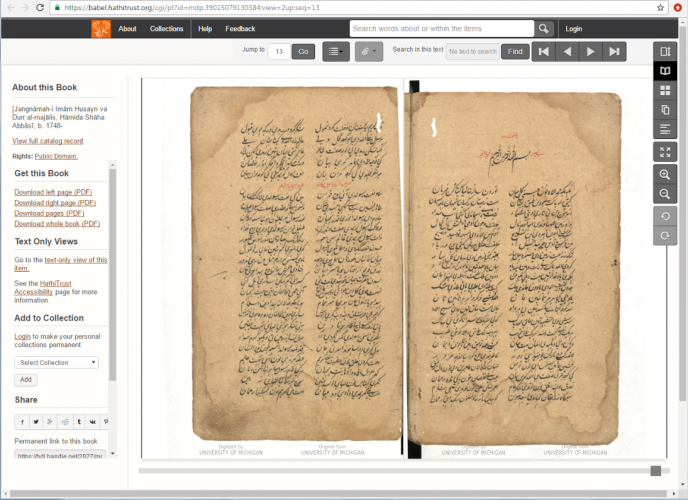 View of a double-page opening in Islamic Manuscript 853 in the Hathi Trust Digital Library