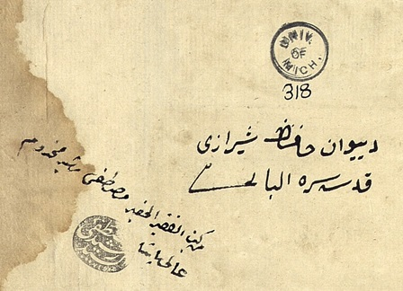 View of ownership statement for Mustafa Resit in Islamic Manuscript 308