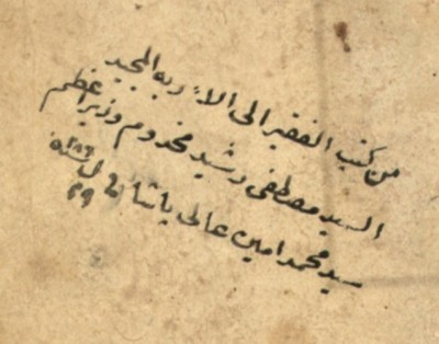 ownership statement in name of Mustafa Resit in Islamic Manuscript 308