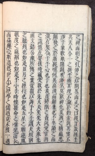 Japanese reading marks and an anonymous reader's notes. The reading marks are the small symbols, mainly indicating Japanese pronunciation, printed adjacent to the Chinese characters.