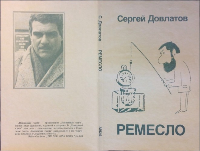 A proof of the cover for Ремесло