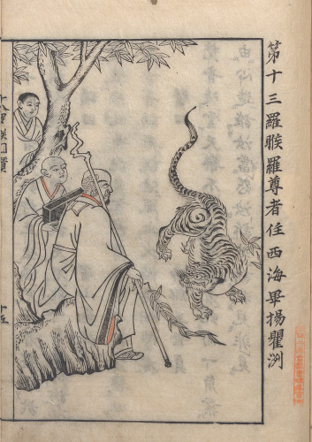 Illustration of Arhat from Buddhist book