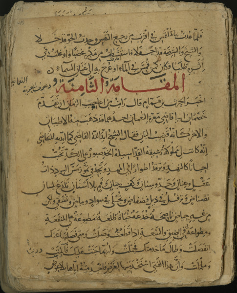 page of text in Arabic script
