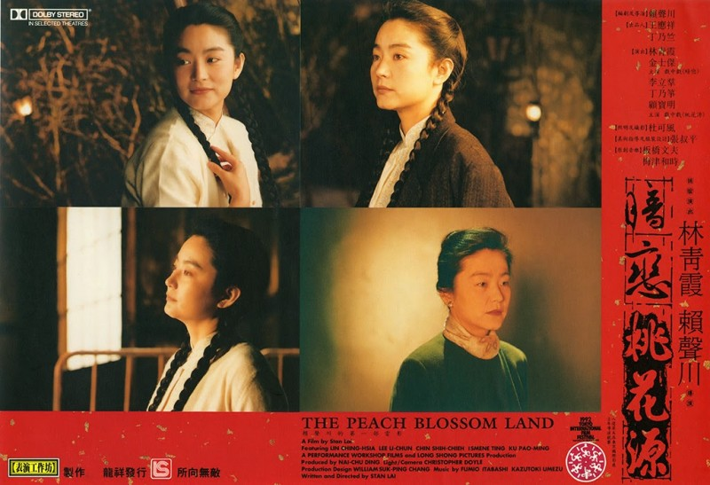 Picture of poster for the film Secret Love in Peach Blossom Land