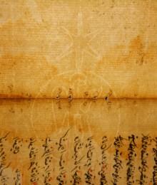 Angel watermark in Isl. Ms. 647