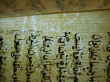 Lower part of capital letter R in p.94, Isl. Ms. 147