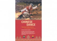 poster for chinese dance exhibit