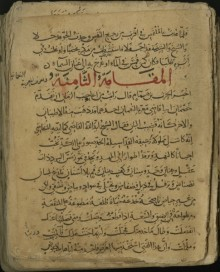 Text page from a manuscript with Arabic writing in black and red inks