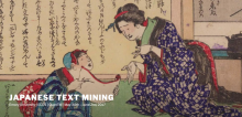 The home page of the Japanese text mining web site