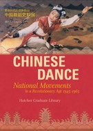 chinese dance exhibit poster