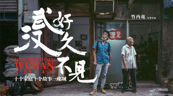 Picture of poster for the film Long Time No See Wuhan